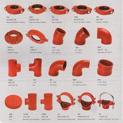 沟槽消防管件
