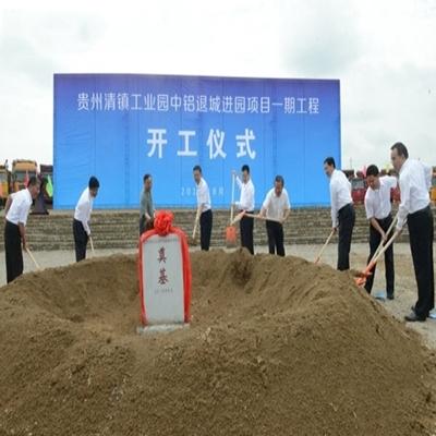 清镇工业园中铝退城进园项目